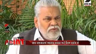 PARSHOTTAM RUPALA ON AAM AADAMI PARTY,IN GUJARATI