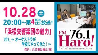 10/28放送 FM Haro! ~オーケストラが学校にやってきた!~