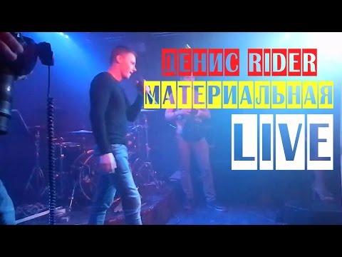 Денис RiDer - Материальная (LIVE)