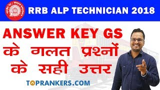 RRB ALP Technician  General Science, All wrong Questions with Answers (By Ravi Sir)