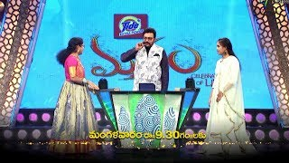 MANAM 74 PROMO   A Family game show with Sai Kumar on ETV