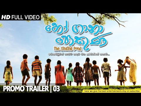 Ho Gana Pokuna Official Trailer #3 (2015) - Sinhalese Movie HD