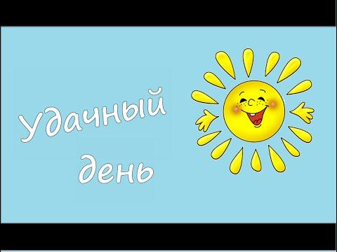 Удачный день!