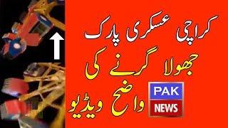 Karachi Askari Park Accident - Ride Fall Clear Video