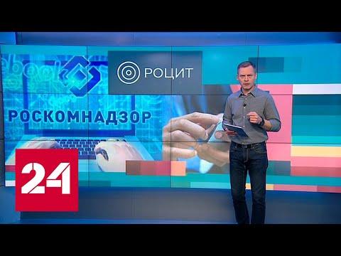 Роскомнадзор обсудил блокировки с IT-компаниями - Россия 24