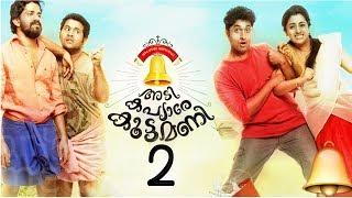 Adi Kapyare Kootamani 2 Malayalam Movie Trailer |the conclusion|fans made