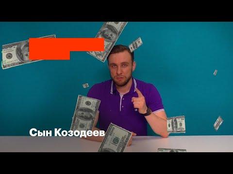 Сын Козодеев или как стать миллионером