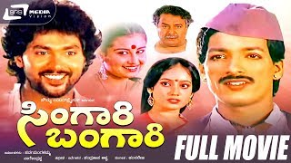 Bangari - Singari Bangari – ಸಿಂಗಾರಿ ಬಂಗಾರಿ|Kannada Full HD Movie|FEAT.Kashinath, Kavya