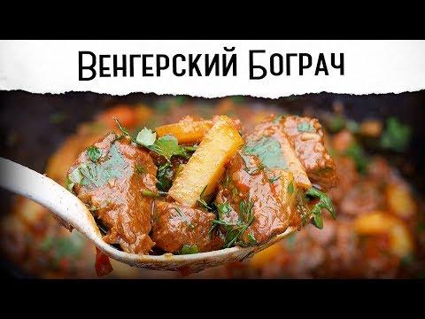 Бограч. Шикарный венгерский гуляш. Мягчайшее мясо | Гриль рецепт 🔥🔥🔥
