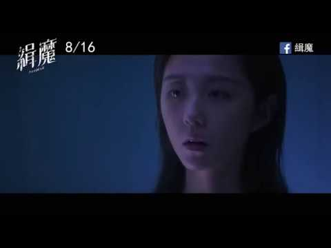 【緝魔】終極預告 8月16日(周五) 恐懼漫延