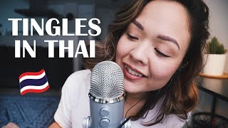 ASMR THAI TRIGGER WORDS 🇹🇭 (mouth sounds, tapping, inaudiable)