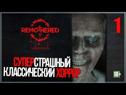Шокирующий новый хоррор! ● Remothered: Tormented Fathers #1