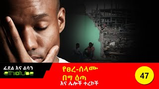 Ethiopia - EthioTube Presents Fidel Ena Lisan : ፊደል እና ልሳን with Habtamu Seyoum | Episode 47