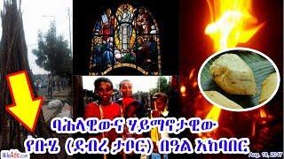ባሕላዊውና ሃይማኖታዊው የቡሄ (ደብረ ታቦር) በዓል አከባበር - Celebration of Buhe (Debre Tabor) - SBS