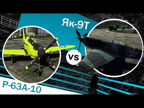 Какой самолет сильнее? - Як-9Т vs P-63A-10 - War Thunder