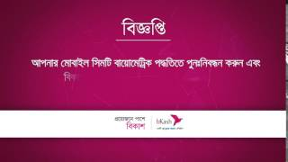 bKash Sim Re-registration TVC