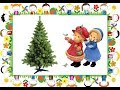 Топ топ сапожок Новогодняя песенка для детей mp3