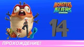 Монстры против пришельцев прохождение игры 12