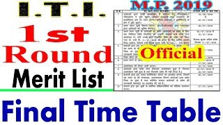 MP ITI First Round Merit List Final Time Table# Iti 1st Round मेरिट लिस्ट आ गयी, जल्दी देखे!
