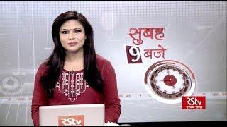 Hindi News Bulletin | हिंदी समाचार बुलेटिन – Jan 16, 2019 (9 am)