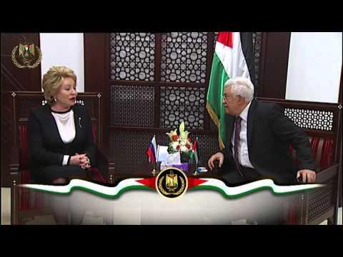President Abbas receives Chairman of Russia's Federation Council Valentina Matviyenko