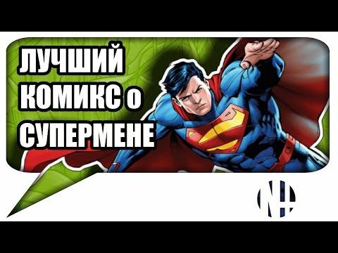 Супермен: Американский Пришелец.  ЛУЧШИЙ КОМИКС О СУПЕРМЕНЕ!!! DC Comics