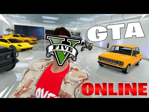 GTA V Онлайн, да-да не удивляйтесь.