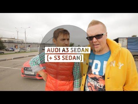 Audi A3 (+ Audi S3) - Большой тест-драйв (видеоверсия) / Big Test Drive