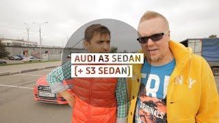 Audi A3 Sedan (+ S3 Sedan) - Бoльшoй тeст-дрaйв (видеоверсия) / Big Test Drive