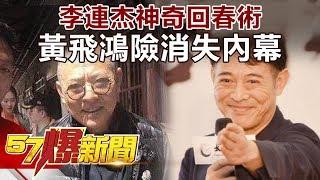 李連杰神奇回春術 黃飛鴻險消失內幕《57爆新聞》精選篇 網路獨播版