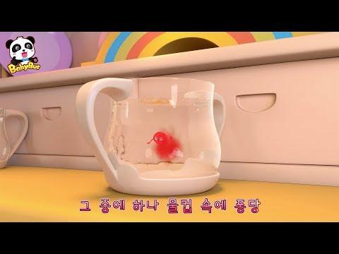 무지개 사탕동요 사탕이 컵속에 퐁당 뛰어들었어요 베이비버스 인기동요 BabyBus