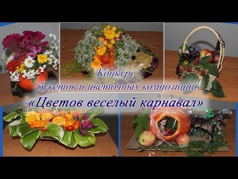 Положение о конкурсе цветочных композиций