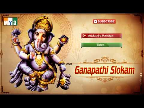 Lord Ganesh Songs - Ganapathi Slokam - JUKEBOX