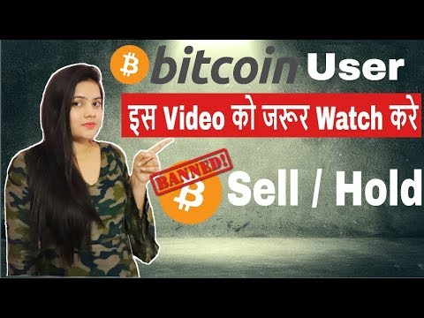 क्या  Bitcoin होगा  Ban INDIA में ? Bitcoin Sell or Hold ? Current Bitcoin news in Hindi