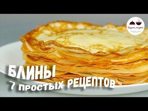 Пора печь БЛИНЫ! Простые рецепты блинчиков – все в одном видео!