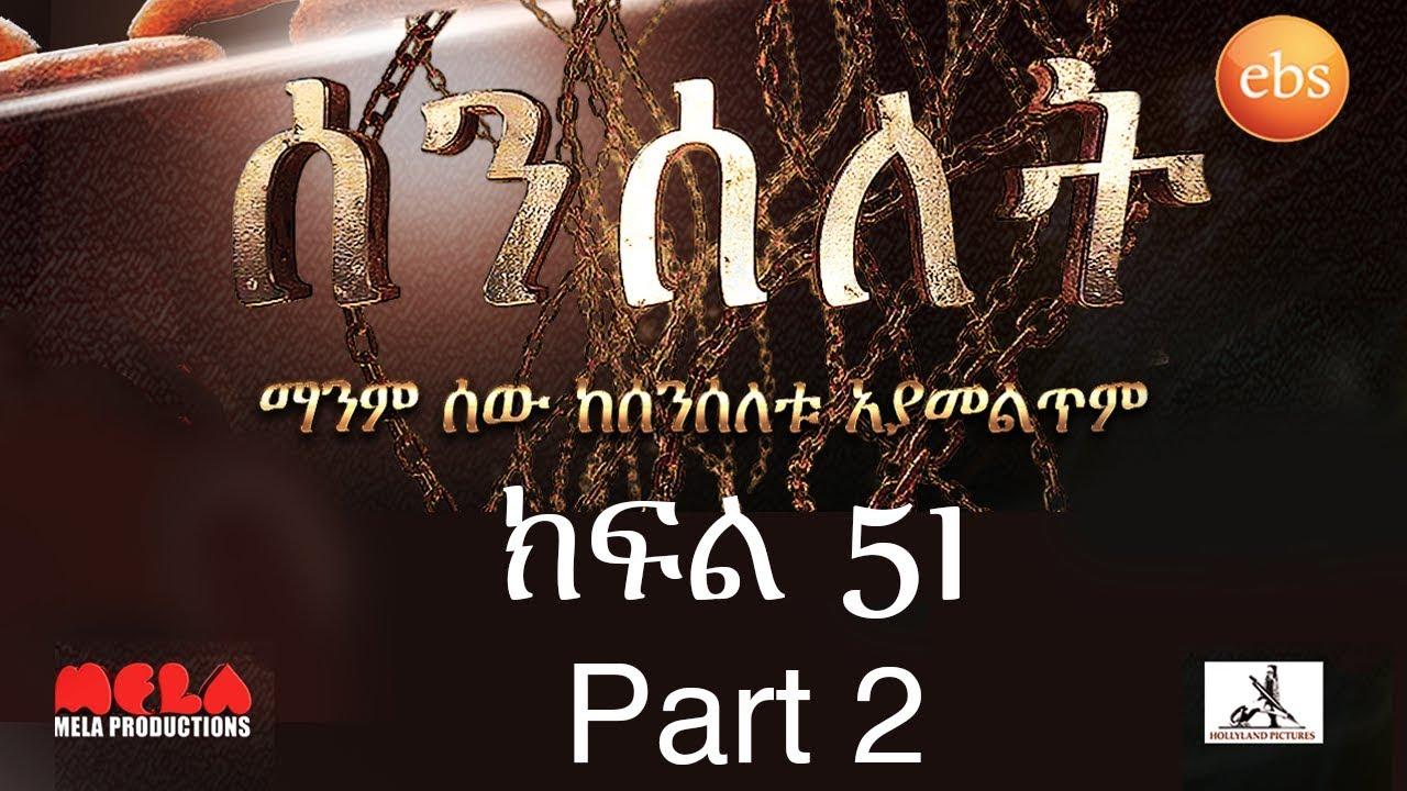 Video 2: Senselet - Part 51 (ሰንሰለት)
