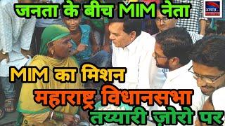 MIM का मिशन महाराष्ट्र विधानसभा. जनता के बीच MIM नेता डॉ अब्दुल गफ्फार क़ादरी