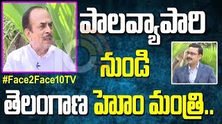 #Face2Face With Telangana Home Minister Mohammad Ali | TS Home Minister Interview