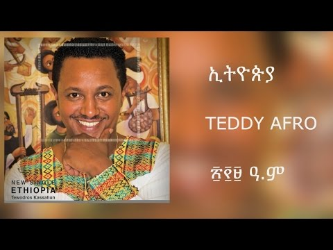 The Best Album Of The Year Ethiopia Music By Teddy Afro- Ethiopia