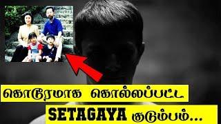 ஜப்பானை பரபரப்பாக்கிய ஒரு வழக்கு | Setagaya Family | 5 Min Videos