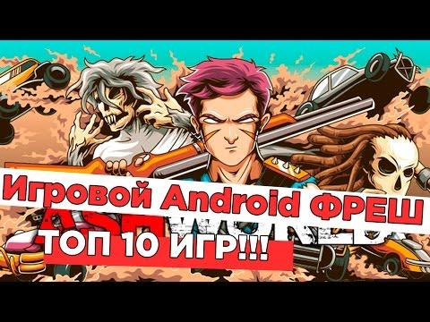 Игровой Android ФРЕШ#103 | ТОП 10 ИГР + ССЫЛКИ