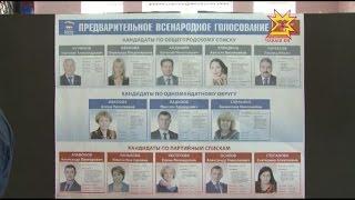 Выборы депутатов местного самоуправления 2016 в чувашии