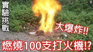 【尊】燃燒100支打火機產生大爆炸吧!!