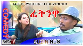 HDMONA - ፈትንዋ ብ ሓጎስ ሱዚኒኖ Fetnwa by Hagos Suzinino  - New Eritrean Comedy 2018 (Official Video)