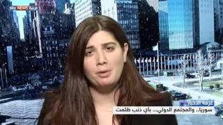 سوريا.. والمجتمع الدولي... بأي ذنب ظلمت