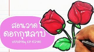 สอนวาด ดอกกุหลาบ วาเลนไทน์ง่ายๆ How to Draw valentine rose EP.1(วาด) l GIANT SMILES