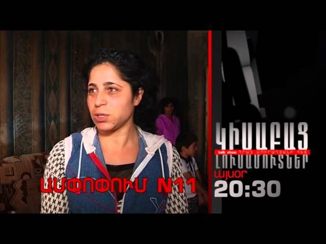 Kisabac Lusamutner anons 31.10.14 Ampopum N11 2014