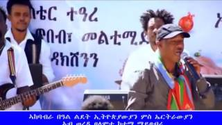 Mihreteab mikel -Christmas celebration at Mytsebri--live performance