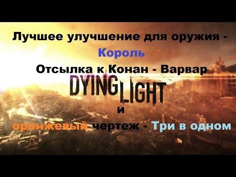 Оранжевый чертеж Три в одном лучшее улучшение для оружия Король Dying Light