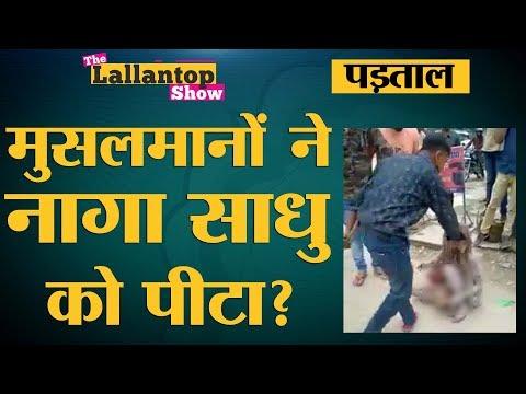 Dehradun में Naga Sadhu की Muslims के हाथों पिटाई की सच्चाई | पड़ताल | The Lallantop
